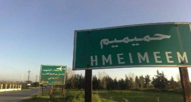 قاعدة حميميم