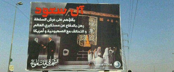 لوحات بشوارع بغداد تهاجم السعودية.. ما السبب؟