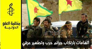 482 بياناً و تقرير اتهام محلي ودولي، و قوات الحماية الكردية ما زالت تنكر انتهاكاتها