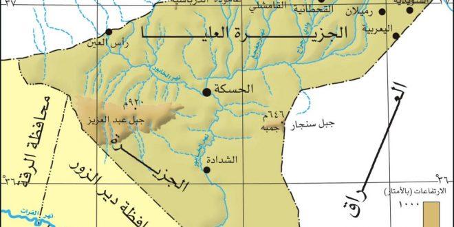من محافظة الجزيرة إلى الحسكة .. مراحل التأسيس