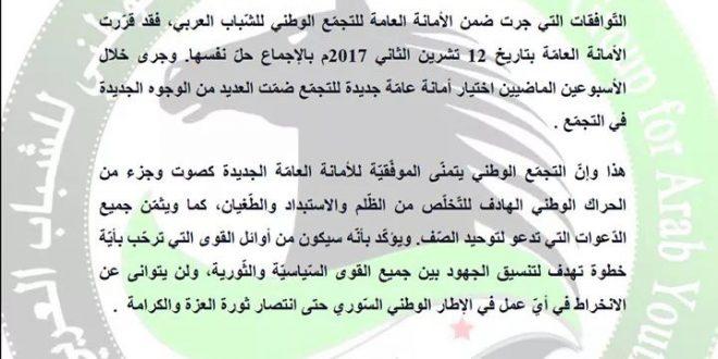 التجمع الوطني للشباب العربي يختار أمانة عامة جديدة